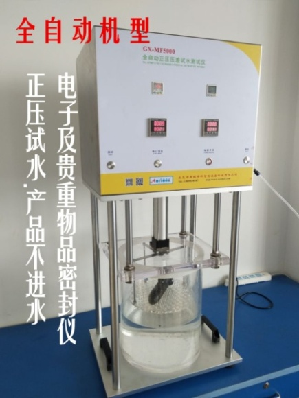 GX-MF5000 Fully Automatic Positive Pressure Water Testing Machine