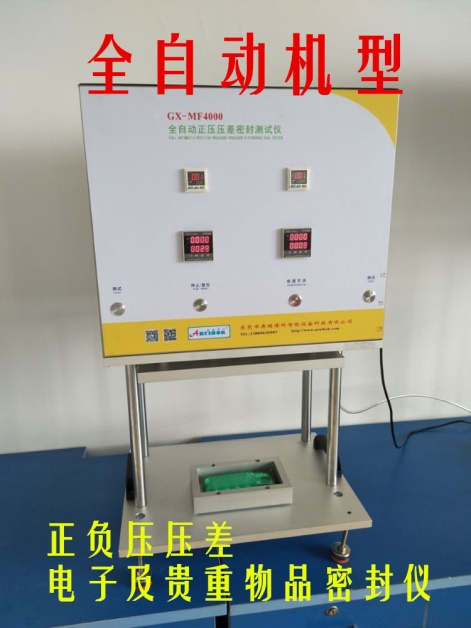 GX-MF5000 Fully Automatic Positive and Negative Pressure Differential Testing Machine